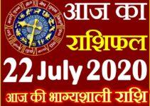Aaj ka Rashifal in Hindi Today Horoscope 22 जुलाई 2020 राशिफल