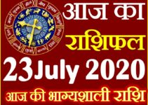 Aaj ka Rashifal in Hindi Today Horoscope 23 जुलाई 2020 राशिफल