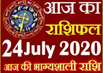 Aaj ka Rashifal in Hindi Today Horoscope 25 जुलाई 2020 राशिफल