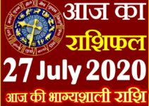 Aaj ka Rashifal in Hindi Today Horoscope 27 जुलाई 2020 राशिफल