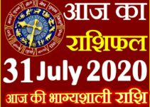 Aaj ka Rashifal in Hindi Today Horoscope 31 जुलाई 2020 राशिफल