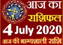 Aaj ka Rashifal in Hindi Today Horoscope 4 जुलाई 2020 राशिफल