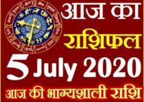 Aaj ka Rashifal in Hindi Today Horoscope 5 जुलाई 2020 राशिफल