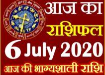 Aaj ka Rashifal in Hindi Today Horoscope 6 जुलाई 2020 राशिफल