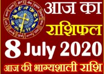 Aaj ka Rashifal in Hindi Today Horoscope 8 जुलाई 2020 राशिफल