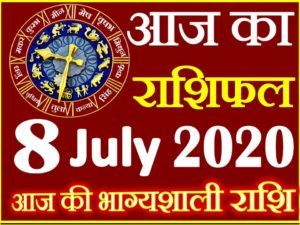 Aaj ka Rashifal in Hindi Today Horoscope 8 जुलाई 2020 राशिफल