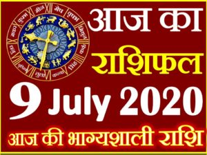 9 जुलाई 2020 राशिफल Aaj ka Rashifal in Hindi Today Horoscope