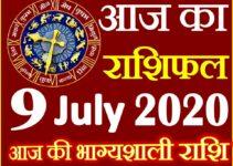 Aaj ka Rashifal in Hindi Today Horoscope 9 जुलाई 2020 राशिफल