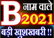 B Name Rashifal 2021 | B नाम राशिफल 2021 | B Name Horoscope 2021