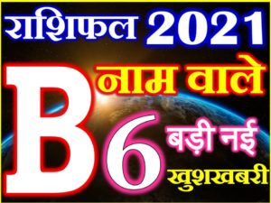 B Name Horoscope 2021