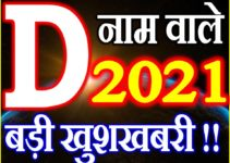 D Name Rashifal 2021 | D नाम राशिफल 2021 | D Name Horoscope 2021