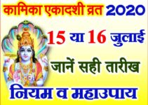 कामिका एकादशी व्रत 2020 Kamika Ekadashi Date Time Puja Muhurat 2020