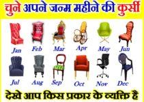 चुने अपने जन्म की कुर्सी देखे आप किस प्रकार के व्यक्ति है Personality Test According birthday Month