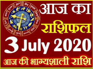 Aaj ka Rashifal in Hindi Today Horoscope 3 जुलाई 2020 राशिफल