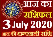 Aaj ka Rashifal in Hindi Today Horoscope 3 जुलाई 2020 राशिफल