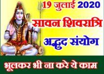 सावन मासिक शिवरात्रि शुभ मुहूर्त 2020 Masik Shivratri Puja Date Time 2020