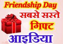 फ्रेंडशिप डे सबसे सस्ते बेहतरीन गिफ्ट आइडियाज Friendship Day Top 10 Gift Ideas