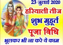 हरियाली तीज तिथि शुभ मुहूर्त पूजा विधि Hariyali Teej Date Time 2020