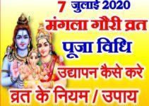 सावन मंगला गौरी व्रत पूजन व उद्यापन विधि | Mangala Gauri Vrat Date Time 2020