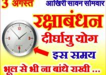 रक्षाबंधन 2020 इस समय ना बांधे राखी Raksha Bandhan 2020 Date Time