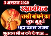रक्षाबंधन 2020 शुभ मुहूर्त Raksha Bandhan 2020 Date Time