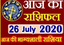 Aaj ka Rashifal in Hindi Today Horoscope 26 जुलाई 2020 राशिफल
