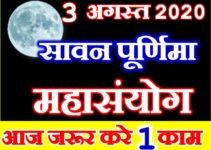 सावन पूर्णिमा तिथि शुभ मुहूर्त 2020 Sawan Purnima 2020 Shubh Sanyog