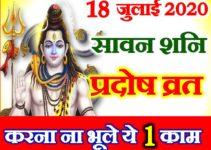18 July 2020 Sawan Pradosh Vrat सावन शनिवार प्रदोष व्रत 2020 कब है