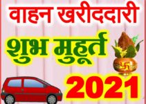 वाहन खरीदने का शुभ मुहूर्त 2021 | Vehicle Purchase Muhurat 2021