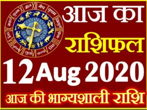 Aaj ka Rashifal in Hindi Today Horoscope 12 अगस्त 2020 राशिफल