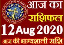 Aaj ka Rashifal in Hindi Today Horoscope 12 अगस्त 2020 राशिफल