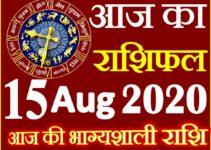 Aaj ka Rashifal in Hindi Today Horoscope 15 अगस्त 2020 राशिफल