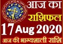 Aaj ka Rashifal in Hindi Today Horoscope 17 अगस्त 2020 राशिफल