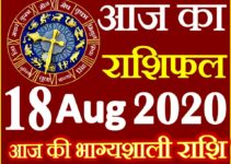 Aaj ka Rashifal in Hindi Today Horoscope 18 अगस्त 2020 राशिफल