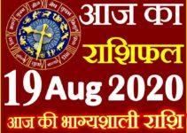 Aaj ka Rashifal in Hindi Today Horoscope 19 अगस्त 2020 राशिफल