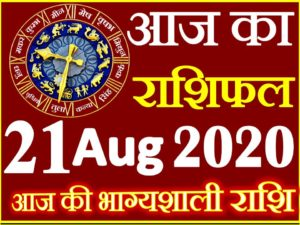 Aaj ka Rashifal in Hindi Today Horoscope 21 अगस्त 2020 राशिफल