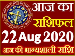 Aaj ka Rashifal in Hindi Today Horoscope 22 अगस्त 2020 राशिफल