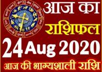 Aaj ka Rashifal in Hindi Today Horoscope 24 अगस्त 2020 राशिफल