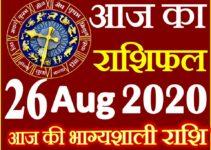 Aaj ka Rashifal in Hindi Today Horoscope 26 अगस्त 2020 राशिफल