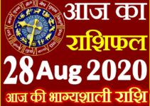 Aaj ka Rashifal in Hindi Today Horoscope 28 अगस्त 2020 राशिफल