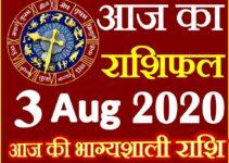 Aaj ka Rashifal in Hindi Today Horoscope 3 अगस्त 2020 राशिफल