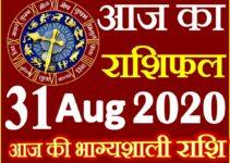 Aaj ka Rashifal in Hindi Today Horoscope 31 अगस्त 2020 राशिफल