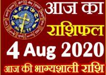 Aaj ka Rashifal in Hindi Today Horoscope 4 अगस्त 2020 राशिफल