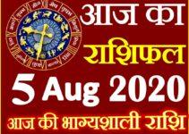 Aaj ka Rashifal in Hindi Today Horoscope 5 अगस्त 2020 राशिफल