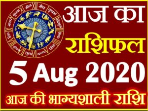 Aaj ka Rashifal in Hindi Today Horoscope 5 अगस्त 2020 राशिफल