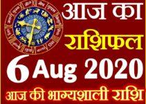 Aaj ka Rashifal in Hindi Today Horoscope 6 अगस्त 2020 राशिफल