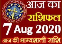 Aaj ka Rashifal in Hindi Today Horoscope 7 अगस्त 2020 राशिफल