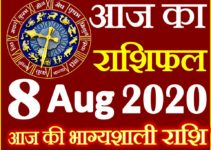 Aaj ka Rashifal in Hindi Today Horoscope 8 अगस्त 2020 राशिफल