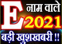 E Name Rashifal 2021 | E नाम राशिफल 2021 | E Name Horoscope 2021