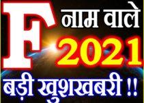 F Name Rashifal 2021 | F नाम राशिफल 2021 | F Name Horoscope 2021